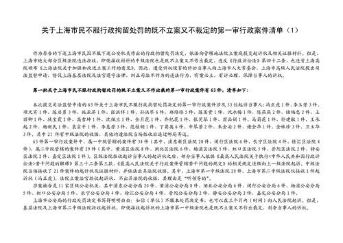 63件拘留案清单_页面_1