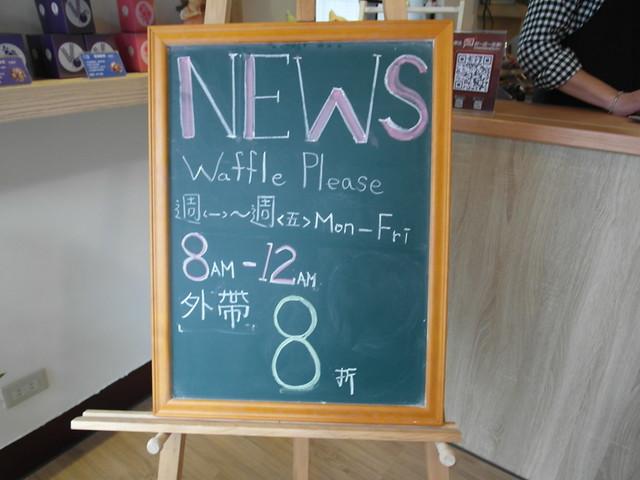 平日外帶八折優惠!@內湖港墘 Waffle Please比利時列日鬆餅