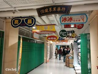 CircleG 遊記 牛下新邨 淘大 九龍灣 德寶商場 食 TBG MALL (9)