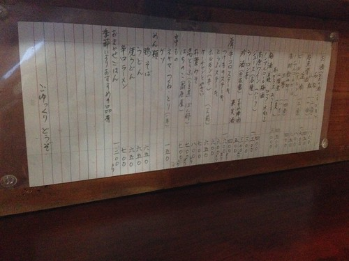 gifu-takayama-ishimatsu-menu