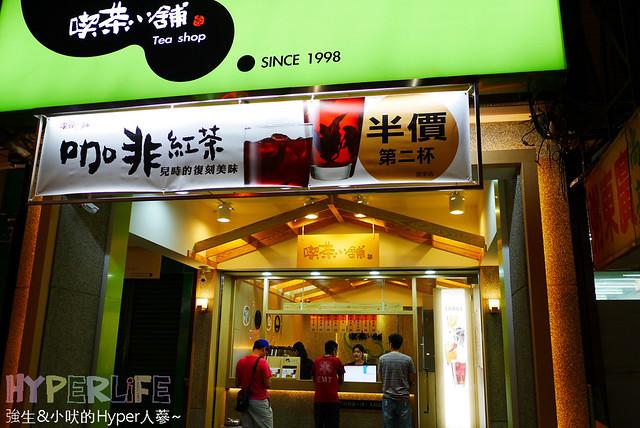 台中青海路喫茶小舖 (4)