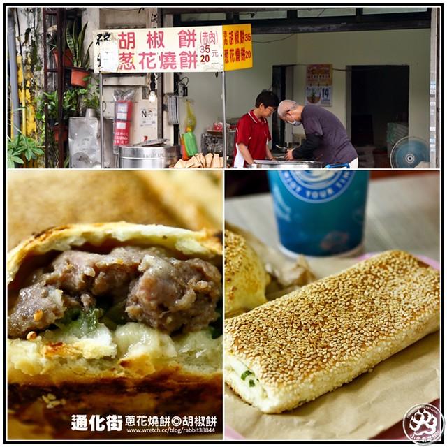 通化街蔥花燒餅-胡椒餅