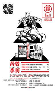139204324-苦勞季刊第1期_頁面_1