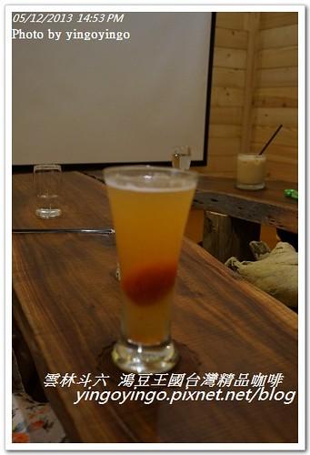 雲林斗六_鴻豆王國台灣精品咖啡20130512_DSC03615