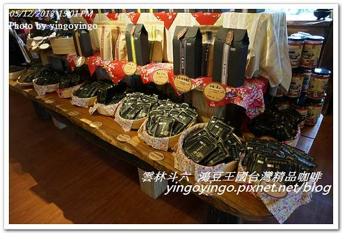雲林斗六_鴻豆王國台灣精品咖啡20130512_DSC03624