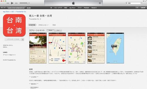 旅人一番 台南・台湾 iPhone App