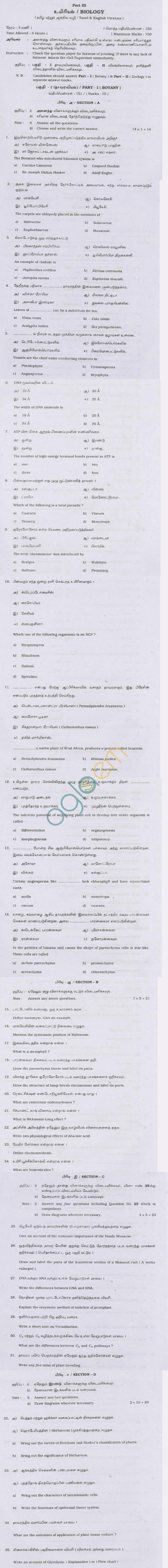 TN Board Higher Secondary (Plus 2)BiologyQuestion PapersJune 2011