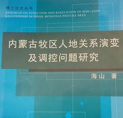 海山的博士論文〈內蒙古地區人地關係演變及調控問題研究〉。攝影:洪郁婷