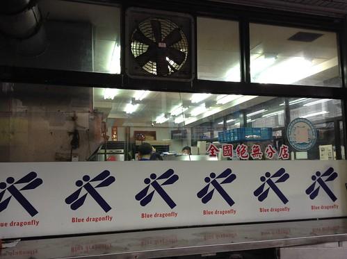 蓝蜻蜓炸鸡店