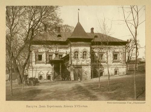 Калуга. Дом Коробовых