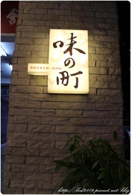松山火鍋台北帝王蟹.JPG