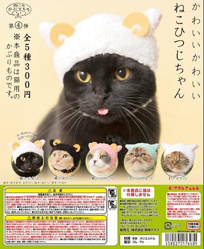 奇譚俱樂部【可愛貓咪頭套。羊咩咩貓?!】專屬貓星人轉蛋 第四彈!!