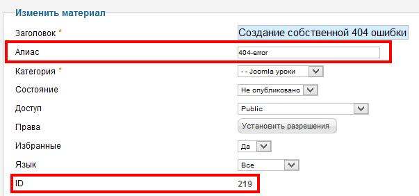Создание собственной 404 ошибки в Joomla