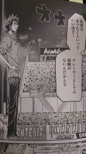 GIANT KILLING 20巻 #188