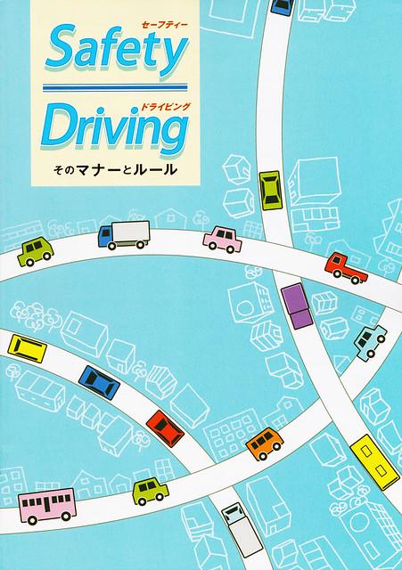 平尾出版「セーフティドライビング -そのマナーとルール- 」