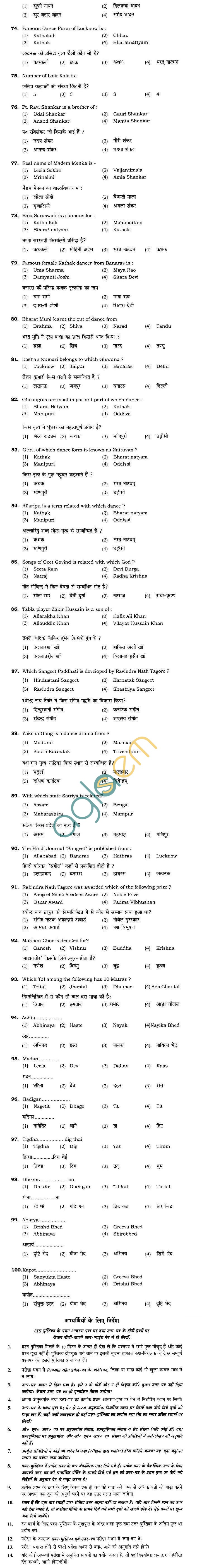 BHU UET 2010 B.Music Kathak Question Paper