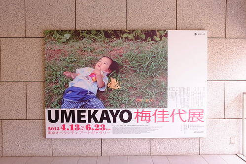 Ume Kayo photo Exhibition