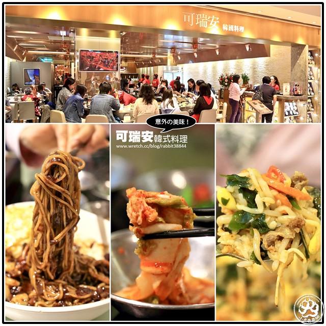 可瑞安韓式料理 (2)
