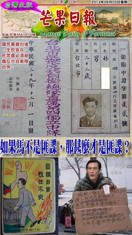 130903芒果日報--台灣史論--反共教育全是假,親共賣台才是真02