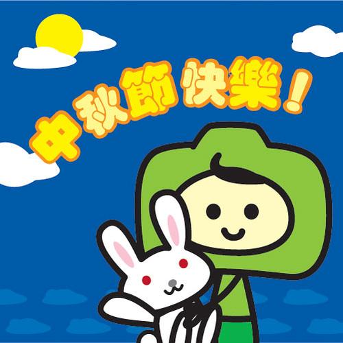 STORY365祝福大家中秋連假愉快