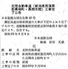 新潟黒埼(工事完了公告)