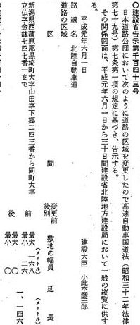 新潟黒埼(北陸道区域減)