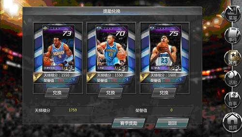 NBA夢之隊6