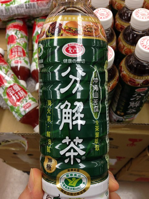 I kind of understand, probably means Okinawan bitter gourd based fat burning tea.