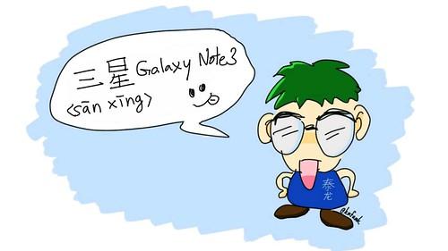 三星 Galaxy Note 3