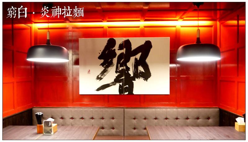札幌炎神拉麵 09
