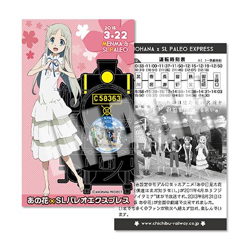SL「あの花×SLパレオエクスプレス記念乗車券」発売記念号☆乗車記念証