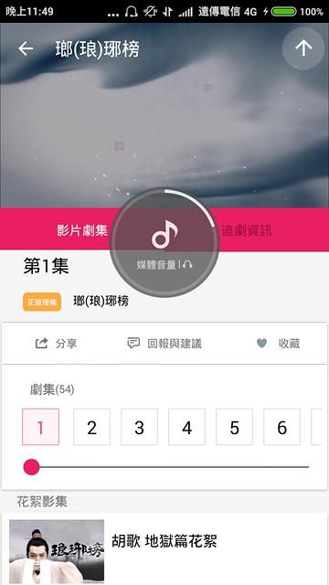 Screenshot_2016-06-08-23-49-47_com.chocolabs.app.chocotv