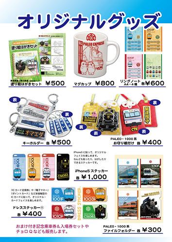 2013わくわく鉄道フェスタ☆オリジナルグッズ販売リスト