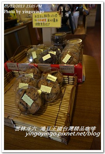 雲林斗六_鴻豆王國台灣精品咖啡20130512_DSC03632