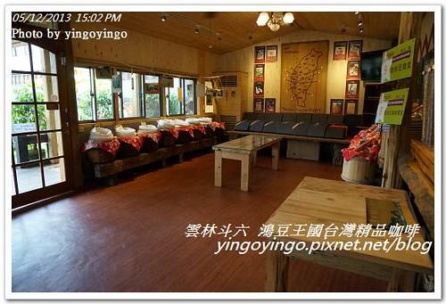 雲林斗六_鴻豆王國台灣精品咖啡20130512_DSC03625