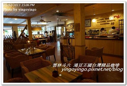 雲林斗六_鴻豆王國台灣精品咖啡20130512_DSC03633