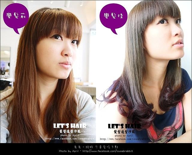 台北美髮 台北 LET'S Hair髮型造型沙龍_兔兔的變髮日記