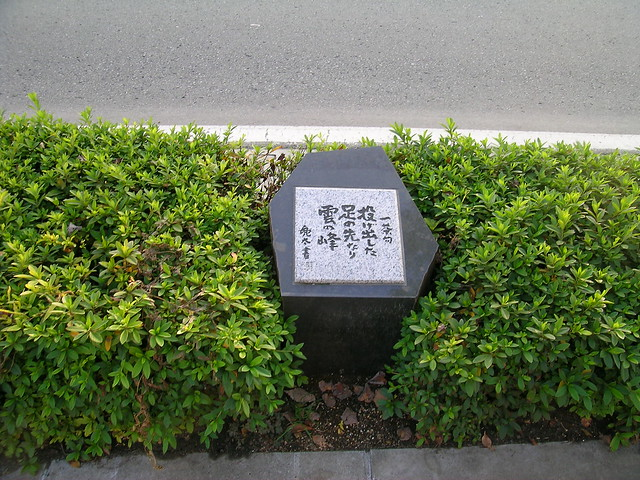 Haiku Stone along the road in Nagano City