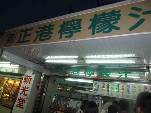 01-2013澎湖-正港檸檬汁