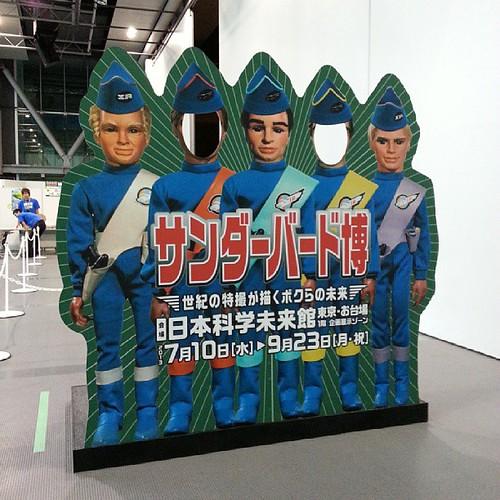 サンダーバード博を堪能した。諸事情により2回目の堪能。日本科学未来館。
