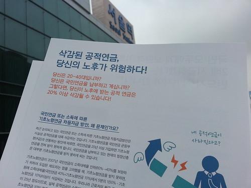 SW20130912_대중선전전_보편적 기초연금 도입을 위한 행동의 날 (2)