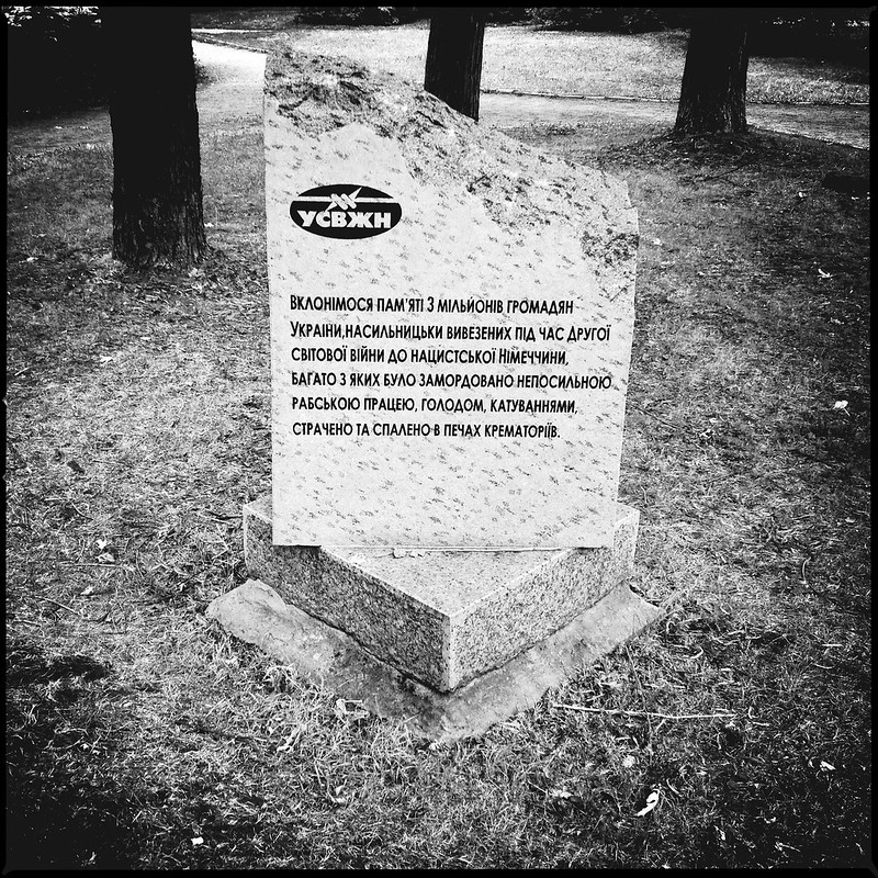 Бабий яр. Мемориал «Жертвам нацистского террора». (fragment 2)