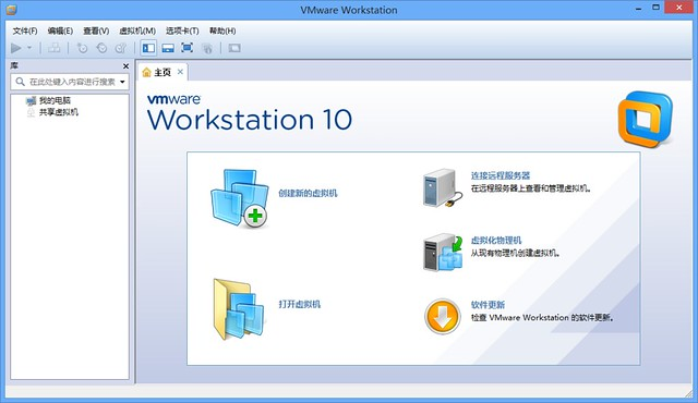 VMware Workstation 10.0.0.1295980 注册机