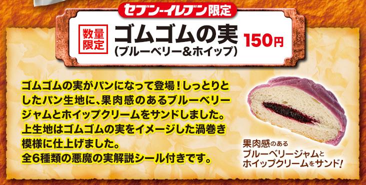 ゴムゴムの実パン
