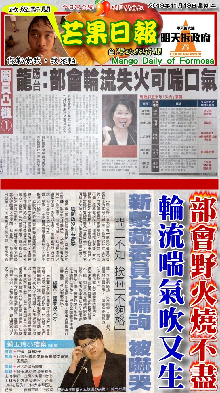 131119芒果日報--政經新聞--部會野火燒不盡,輪流喘氣吹又生