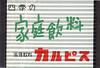 allumettes japon039
