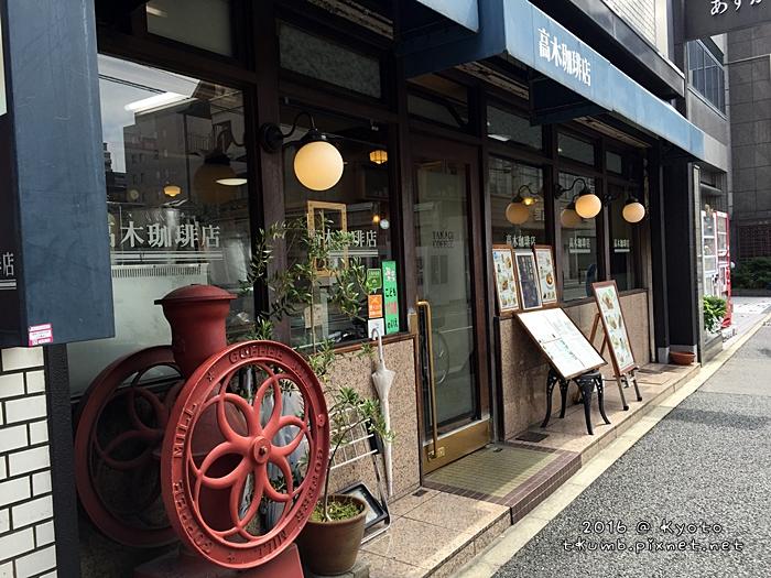 2016高木咖啡店2.JPG