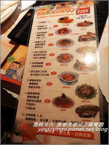 雲林斗六_聖泰旻泰式主題餐廳20130509_R0073779