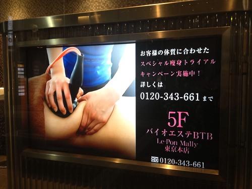 エステ・痩身・セルライト対策ならバイオエステBTB
