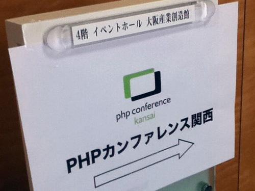 PHPカンファレンス関西